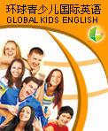 环球青少儿英语加盟