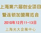 2010(上海)第六届创业项目投资暨连锁加盟展览会
