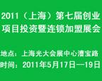 上海第七届连锁加盟展会